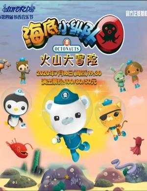 2020儿童剧《海底小纵队2之火山大冒险》慈溪站