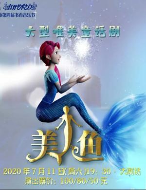 2020儿童剧《美人鱼》慈溪站