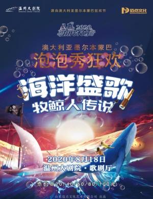 2020泡泡秀《海洋盛歌 牧鲸人传说》温州站