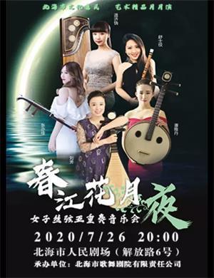 2020女子丝弦五重奏上海音乐会