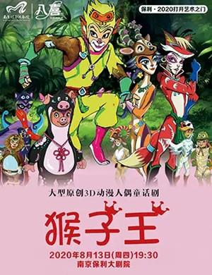 2020童話劇《猴子王》南京站