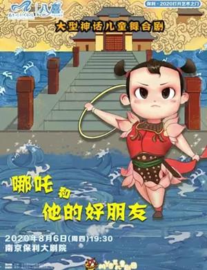 2020兒童劇《哪吒和他的好朋友》南京站