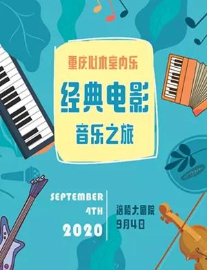 心木室内乐团重庆音乐会