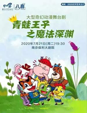 2020舞臺劇《青蛙王子之魔法深淵》南京站