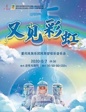 《又见彩虹》重庆音乐会