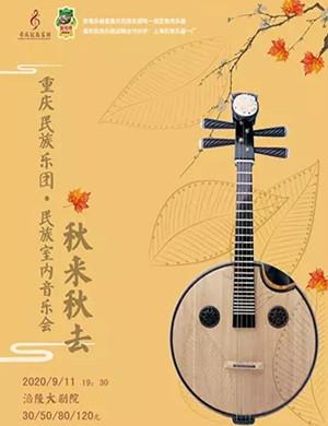 2020《秋去秋來》重慶音樂會
