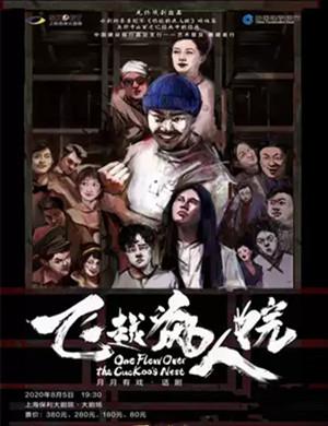 话剧《飞越疯人院》上海站