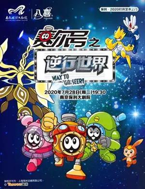 2020兒童劇《賽爾號之逆行世界》南京站
