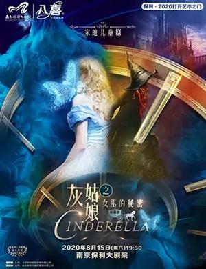 2020兒童劇《灰姑娘之女巫的秘密》-南京站