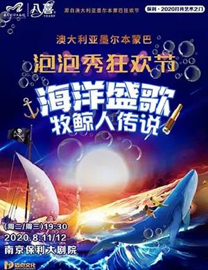 2020泡泡秀《海洋盛歌 牧鯨人傳說》南京站