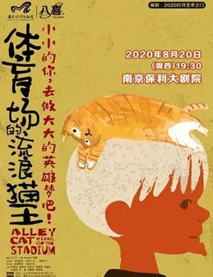 2020兒童劇《體育場的流浪貓王》南京站