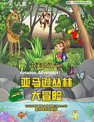 2020兒童劇《節奏總動員2亞馬遜叢林大冒險》南京站