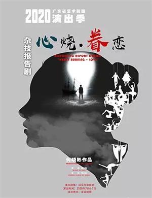 2020雜技劇《心燒眷戀》廣州站