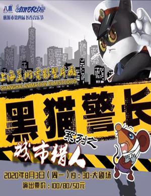2020兒童劇《黑貓警長之城市獵人》慈溪站
