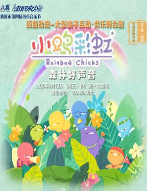 2020音樂劇《小雞彩虹之森林好聲音》慈溪站