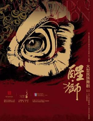2020舞劇《醒獅》廣州站