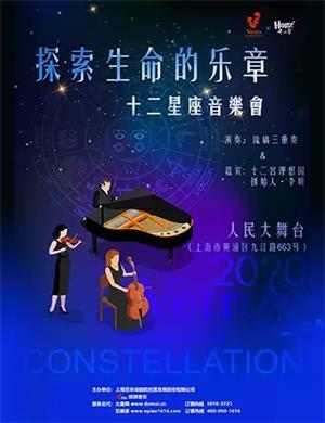 十二星座上海音乐会