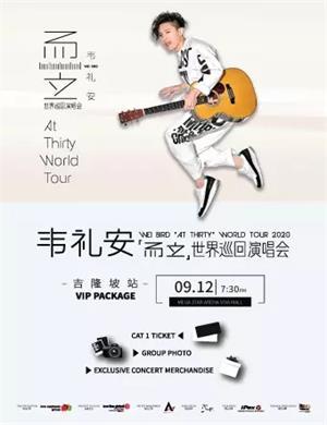 2021韦礼安吉隆坡演唱会
