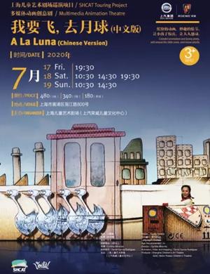 2020創意劇《我要飛去月球》上海站