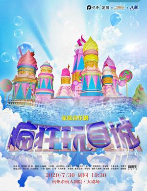 音乐剧《疯狂玩具城》杭州站