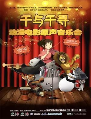 中外经典动漫电影珠海音乐会