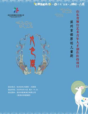 儿童剧《九色鹿》杭州站