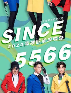 2020 5566高雄演唱会