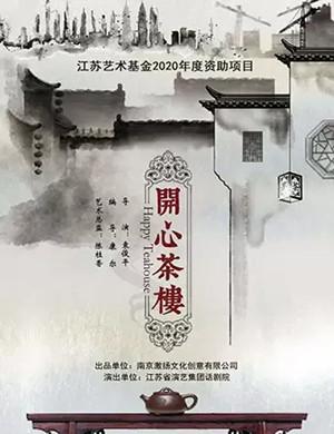 话剧《开心茶楼》南京站