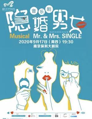 音乐剧《隐婚男女》南京站