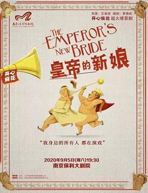 喜剧《皇帝的新娘》南京站