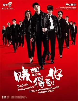 舞台剧《贼想得到你》南京站