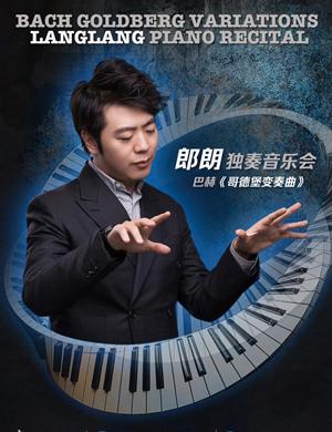 郎朗杭州音乐会