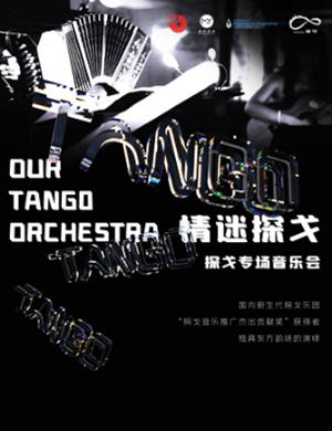 OUR TANGO乐团珠海音乐会
