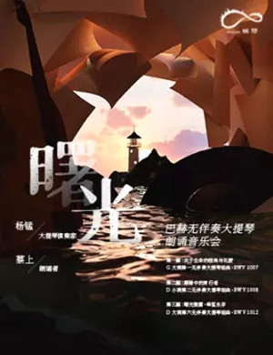 杨锰珠海音乐会