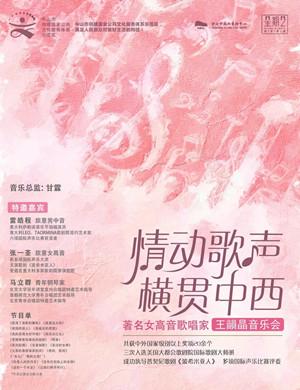 2020王韻晶中山音乐会