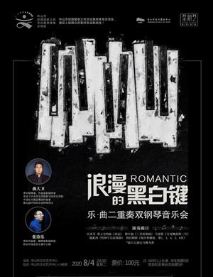2020曲大卫张诗乐中山音乐会