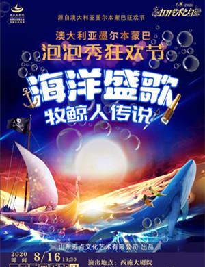 2020泡泡秀《海洋盛歌 牧鲸人传说》绍兴站