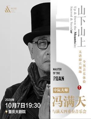 2020冯满天重庆音乐会