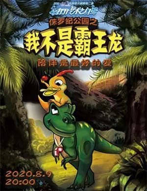 儿童剧《侏罗纪公园之我不是霸王龙》昆明站