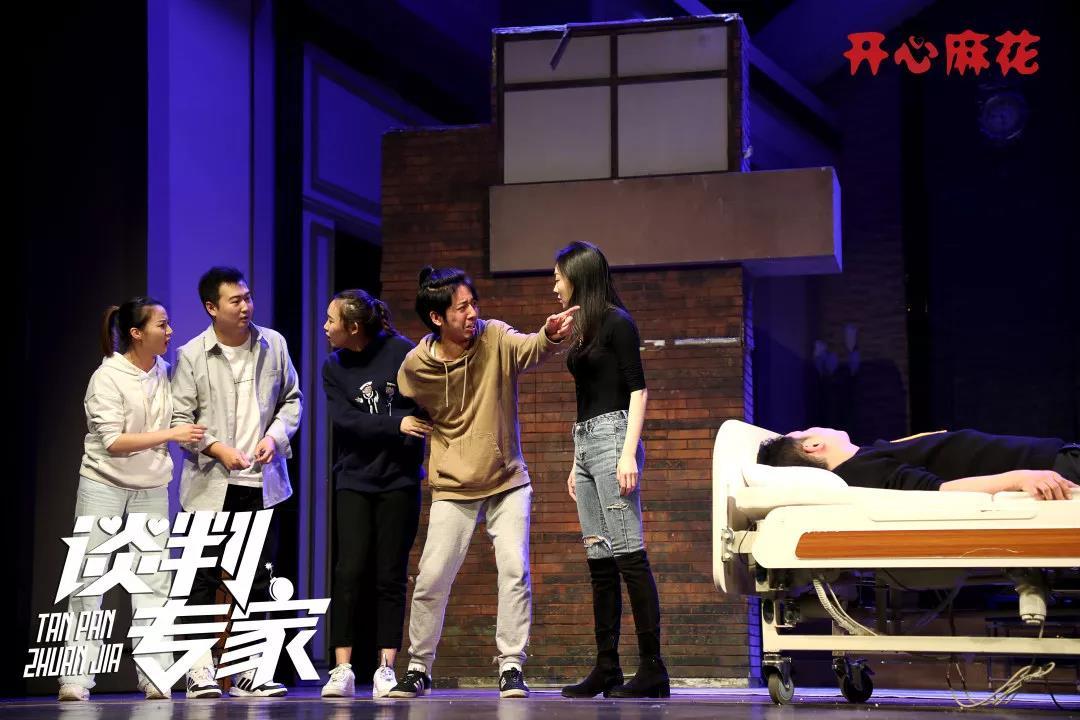 2021开心麻花爆笑舞台剧《谈判专家》-珠海站