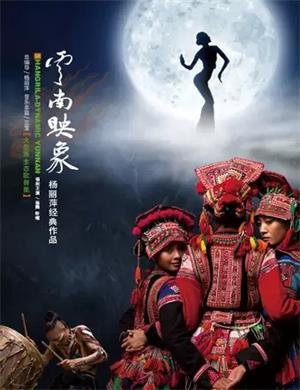 2021歌舞剧《云南映象》昆明站