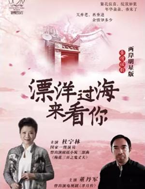 2020话剧《漂洋过海来看你》徐州站