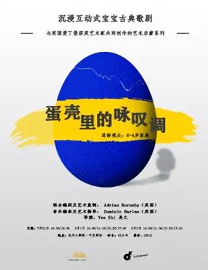 歌剧《蛋壳里的咏叹调》杭州站