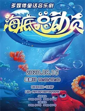 音乐剧《海底总动员》珠海站