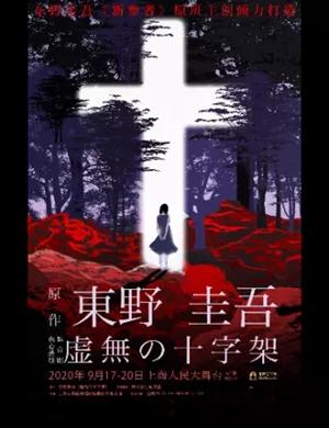 2020舞台剧《虚无的十字架》上海站