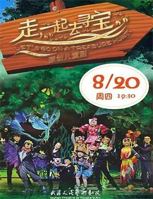 儿童剧《快乐的汉斯》武汉站