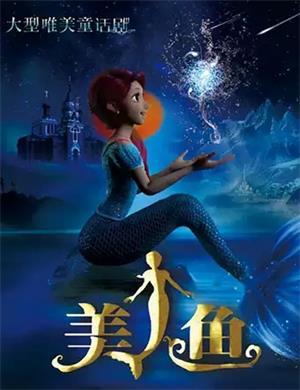2020舞台剧《美人鱼》宿迁站