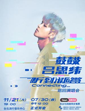 2020鼓鼓吕思纬台北演唱会