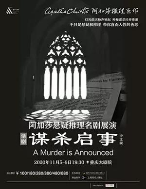 话剧《谋杀启事》重庆站