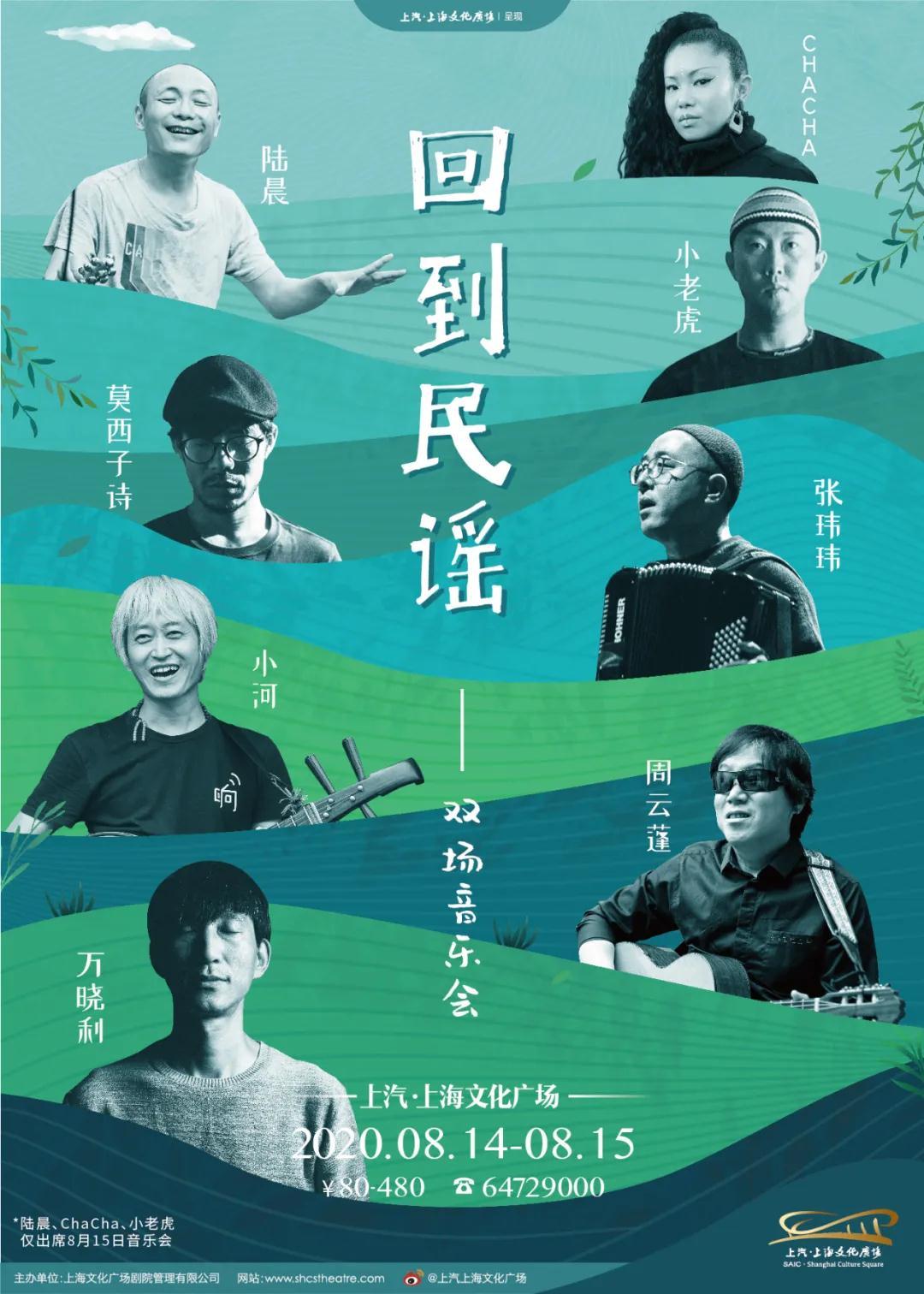 2020回到民谣上海演唱会